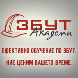онлайн курсове по ЗБУТ